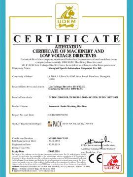 ఆటోమేటిక్ బాటిల్ వాషింగ్ మెషీన్ యొక్క CE సర్టిఫికేట్